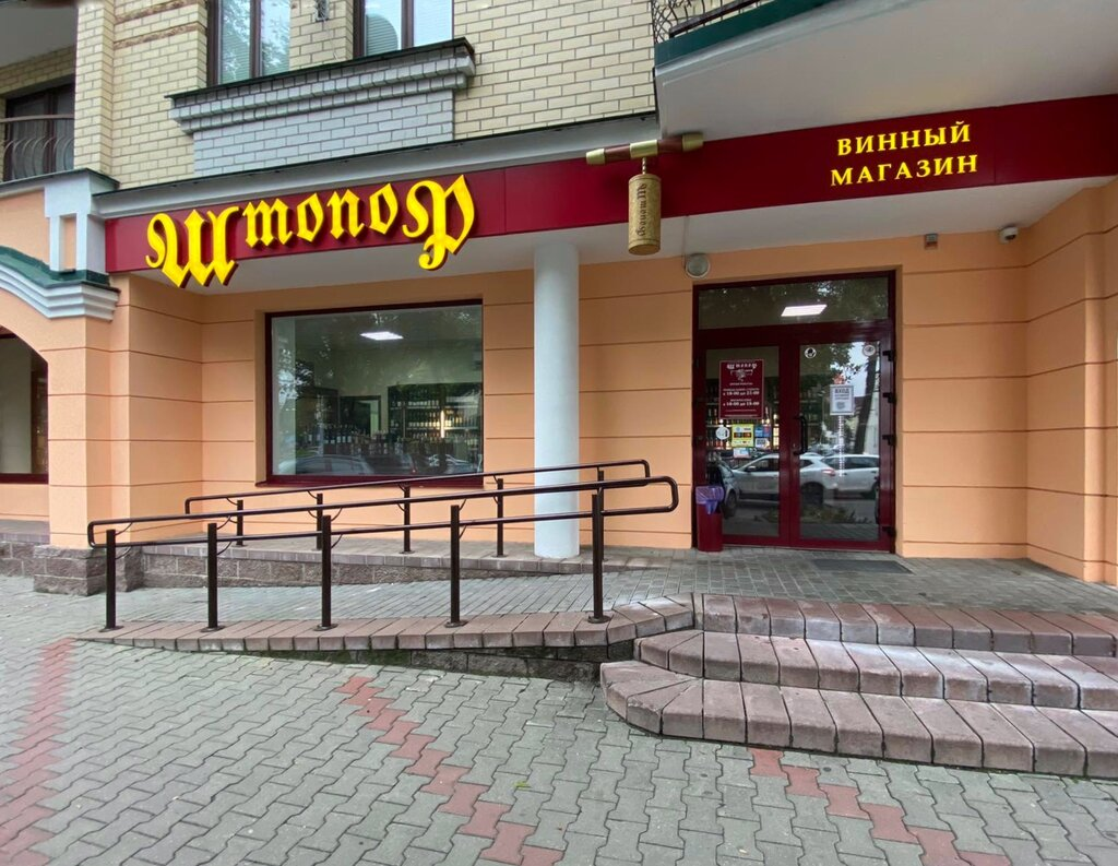 магазин алкогольных напитков — Штопор — Брест, фото №2