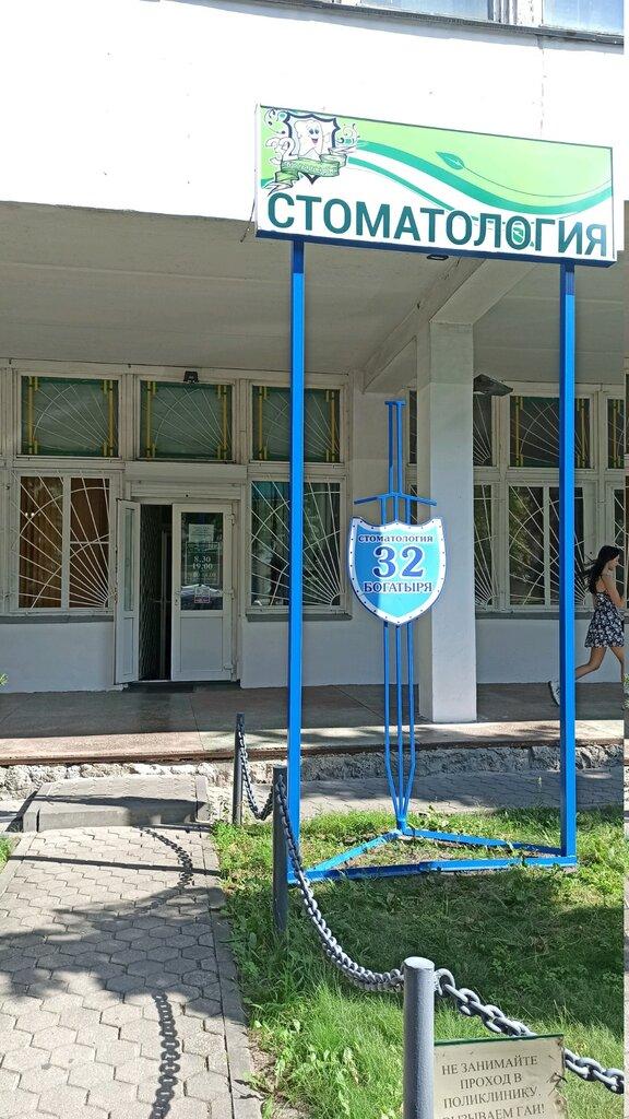 стоматологическая клиника — 32 Богатыря — Гомель, фото №1
