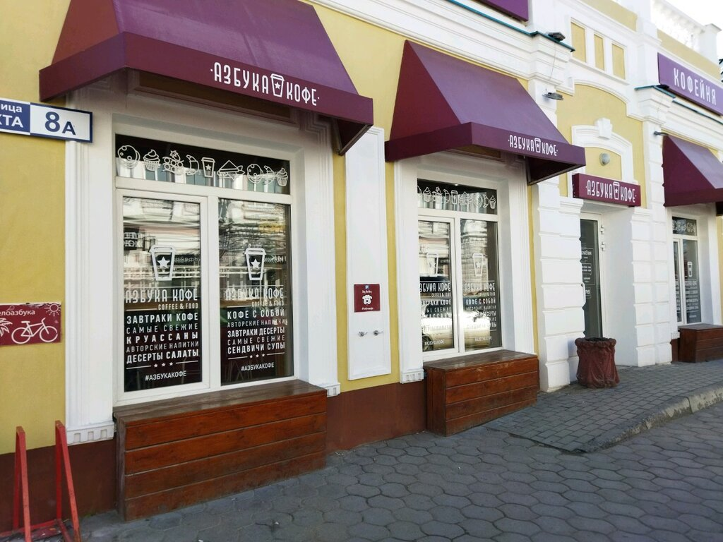 coffee shop — Azbuka kofe — Omsk, photo 1