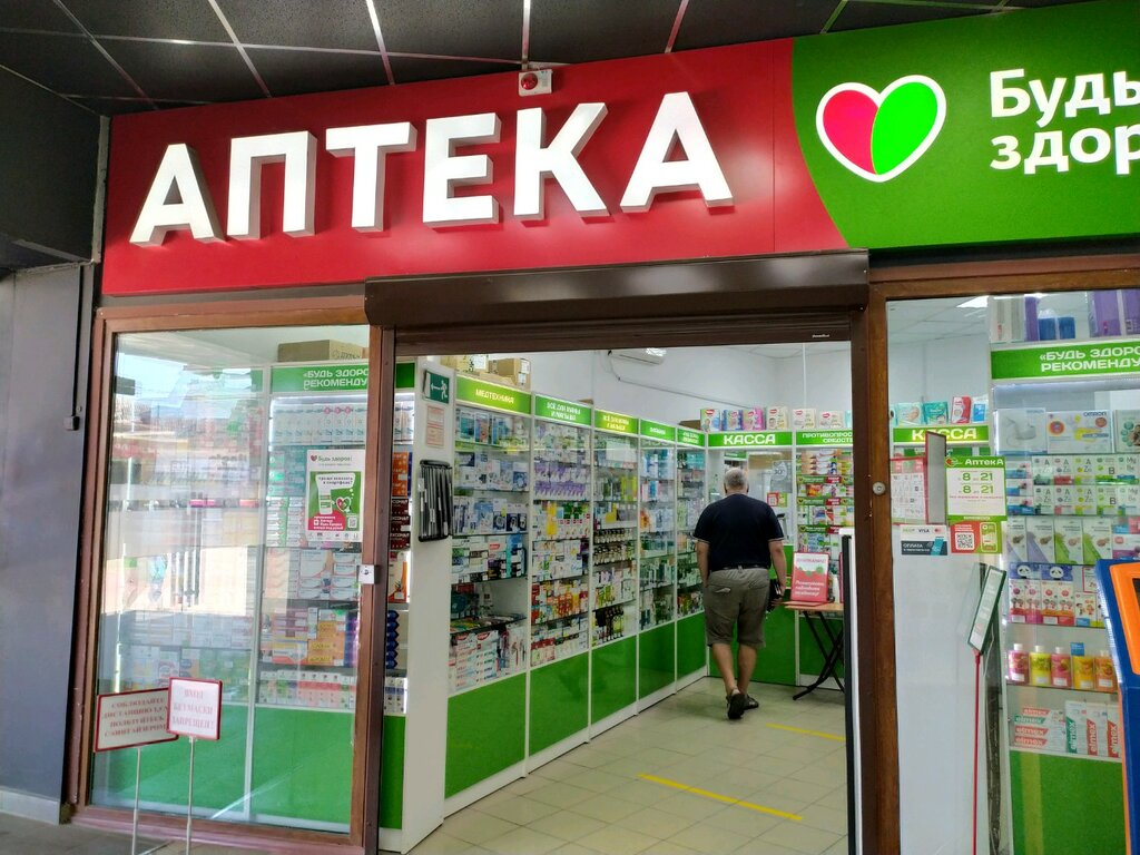 аптека — Будь Здоров! — Сімферополь, фото №2