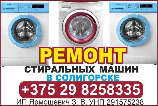 ремонт бытовой техники — Ремонт стиральных машин — Солигорск, фото №2