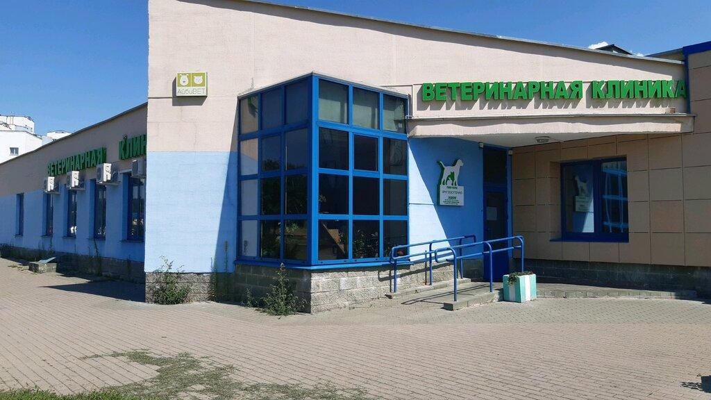 ветеринарная клиника — Ветеринарная клиника Айбивет — Минск, фото №2
