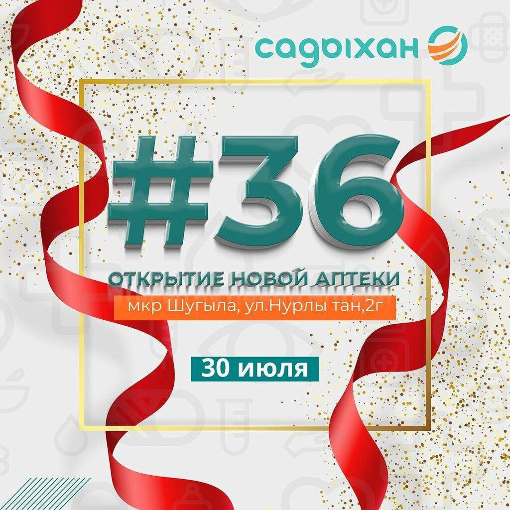 аптека — Садыхан — Алматы, фото №1