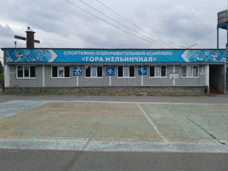 Спортивно-оздоровительный комплекс Мельничная