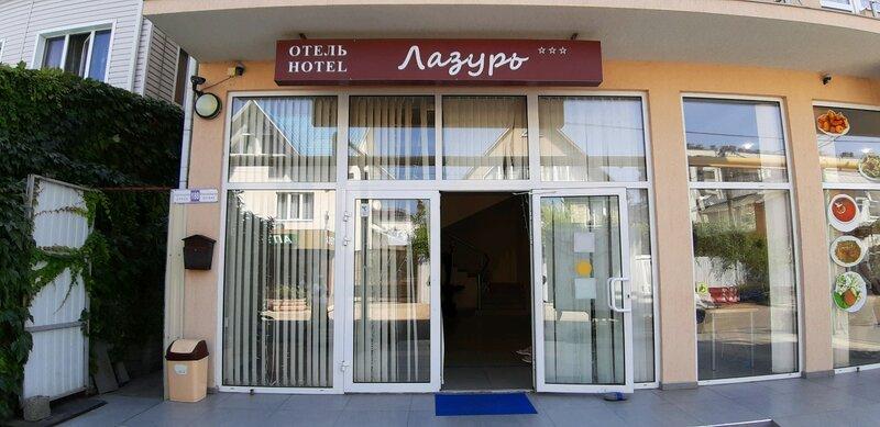 Отель Лазурь Курортный