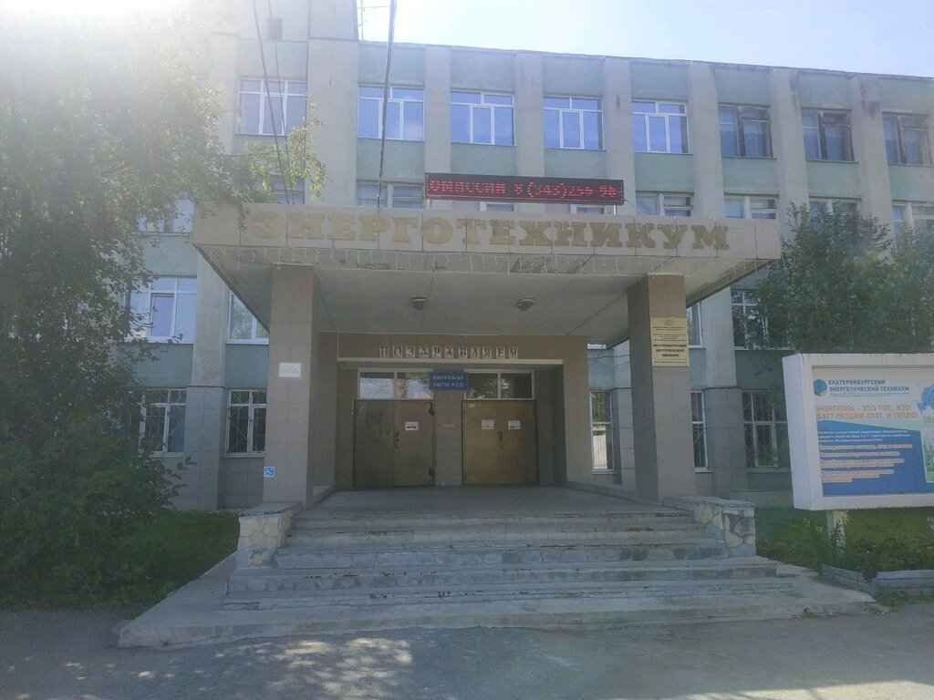 техникум — Екатеринбургский энергетический техникум — Екатеринбург, фото №1