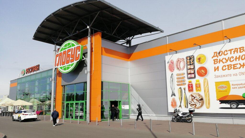 гипермаркет — Глобус — Королёв, фото №2