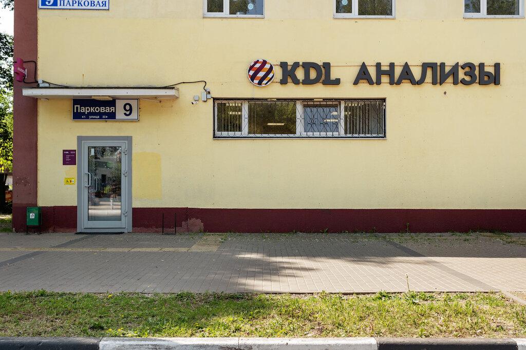 medical lab — KDL — Shelkovo, photo 1