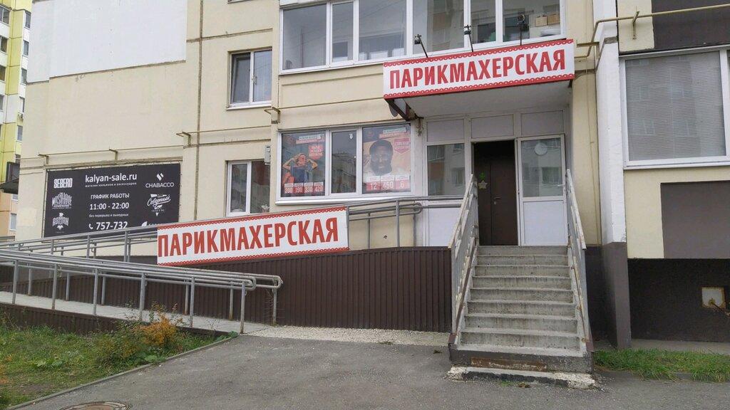 салон красоты — Бантик — Ульяновск, фото №2