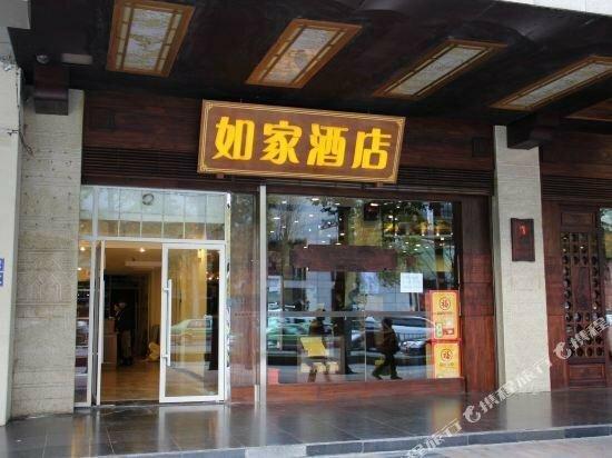 Home Inn Chengdu Chunxi Road Metro Station