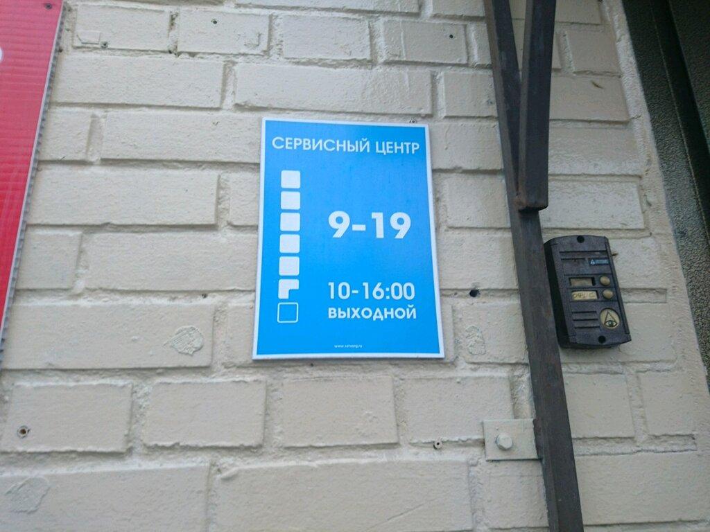 ремонт оргтехники — Сервис Оргтехники — Москва, фото №10
