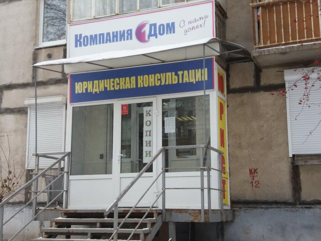 адреса юридических консультаций в магнитогорске