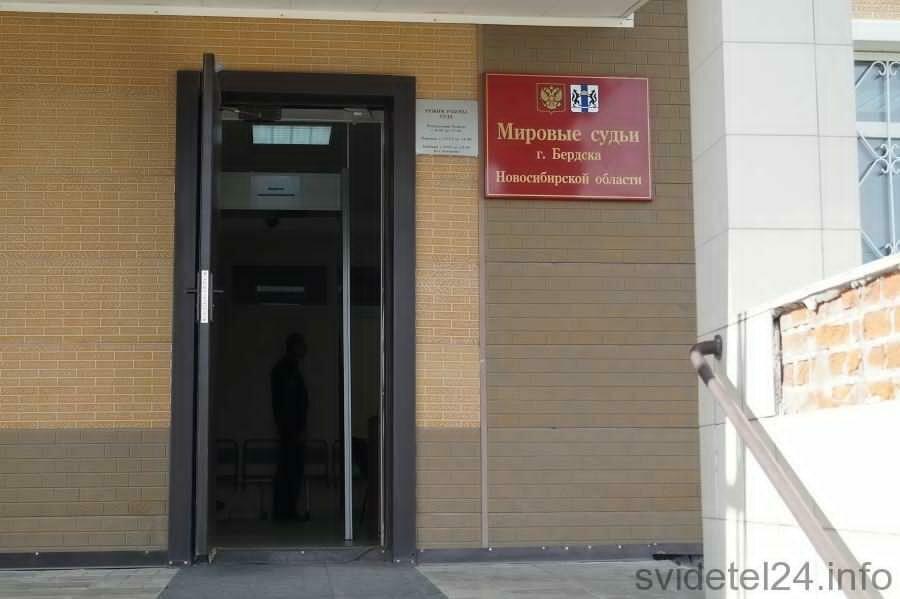 Заельцовский мировые судьи новосибирск