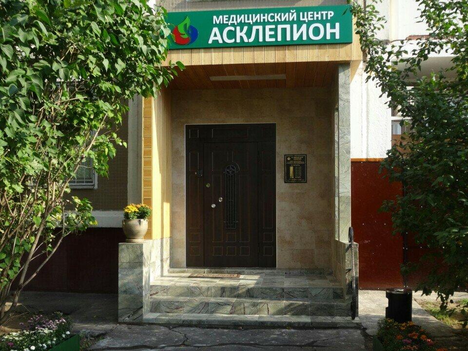 медцентр, клиника — Асклепион — Москва, фото №3