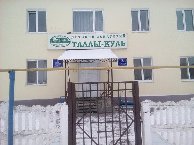 ГБУЗ РБ Туймазинская ЦРБ, детский санаторий Таллы-Куль