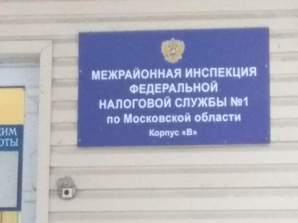 tax auditing — Mezhrayonnaya IFNS Rossii № 1 po Moskovskoy oblasti — Zhukovskiy, photo 1