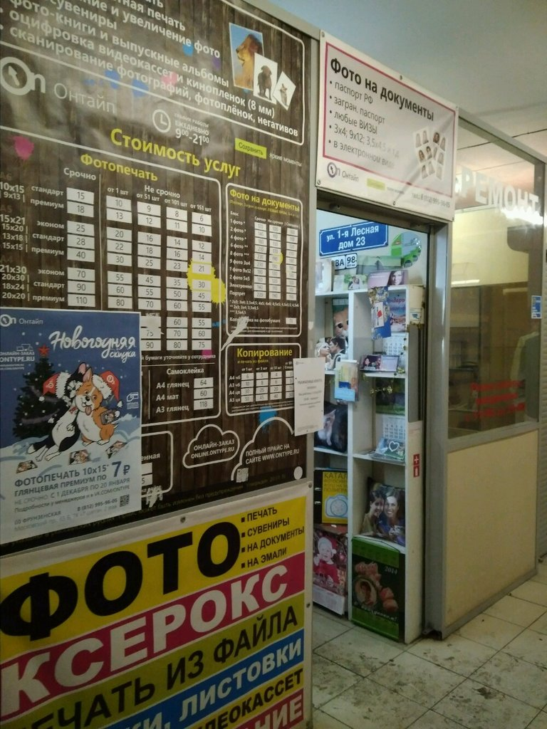 фотоуслуги — Онтайп — Санкт-Петербург, фото №2