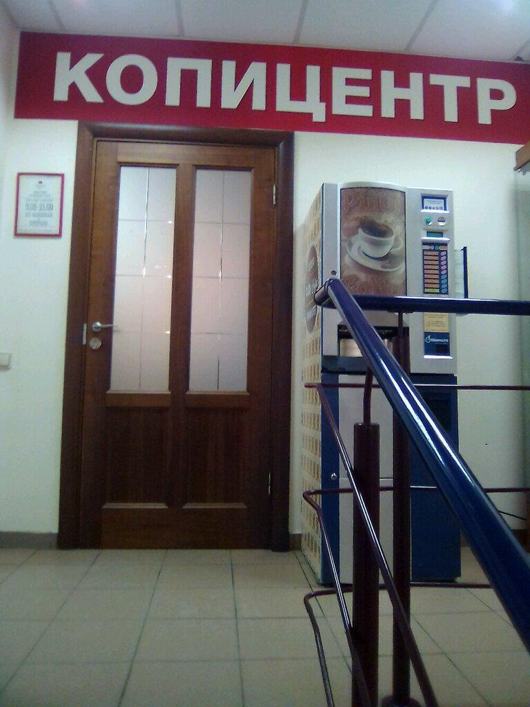 копировальный центр — Копицентр Иприс — Санкт-Петербург, фото №2