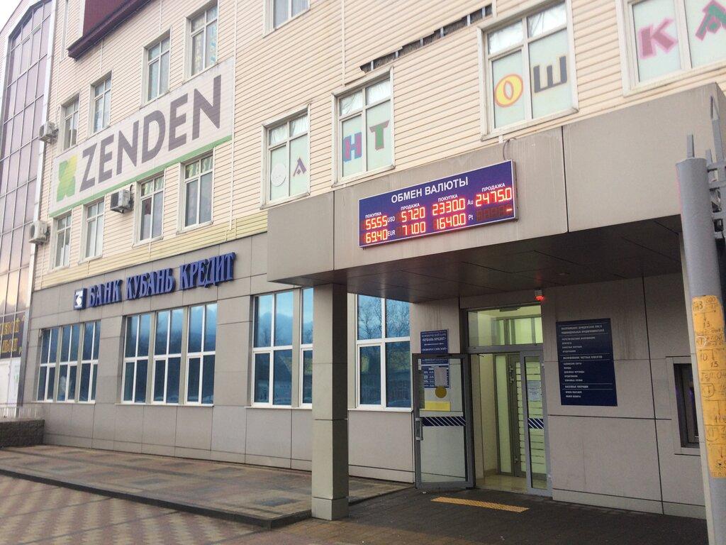 Адреса офисов и отделений Кубань Кредита в Темрюке, контакты, телефоны, режим работы филиалов.