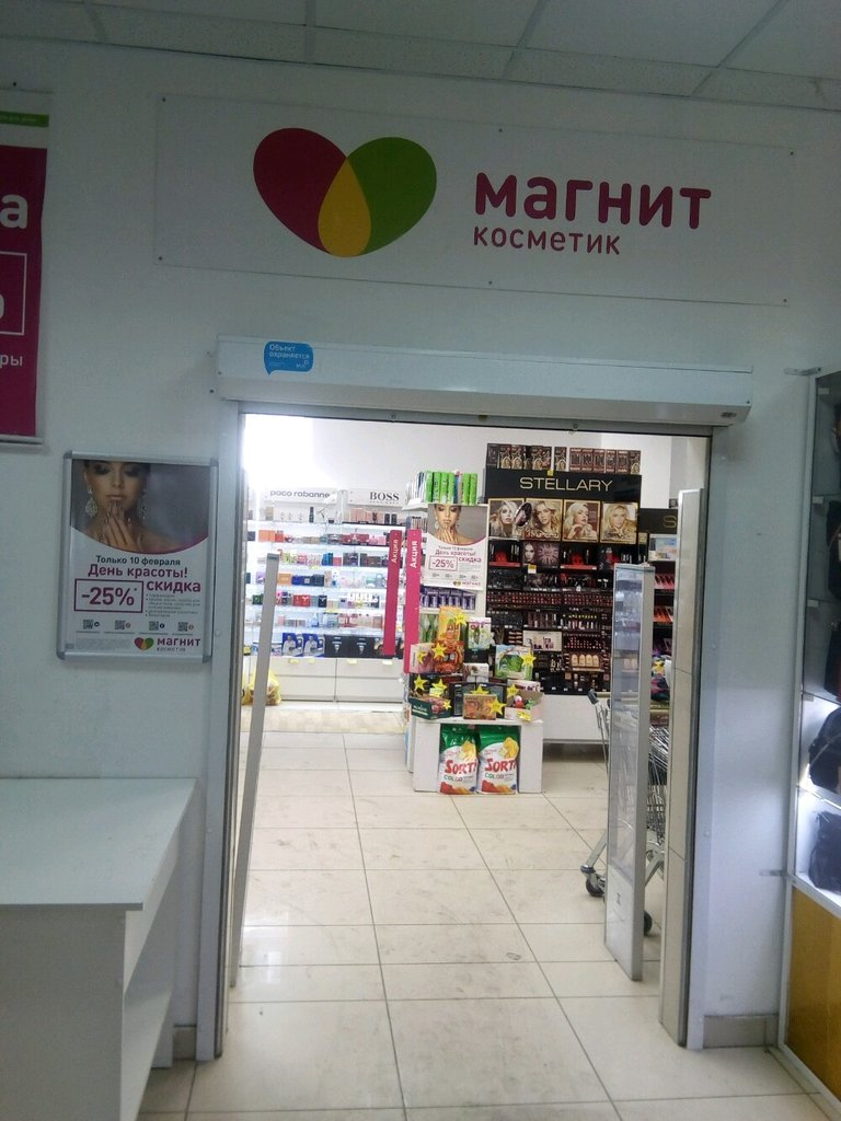 Где купить косметику в звенигороде купить белорусскую косметику москва
