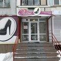 Элит-Мастер, Ремонт обуви в Самарской области
