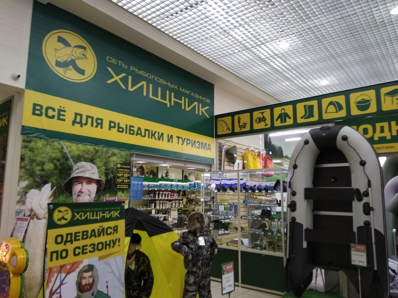 Рыболовные магазины в Волжском