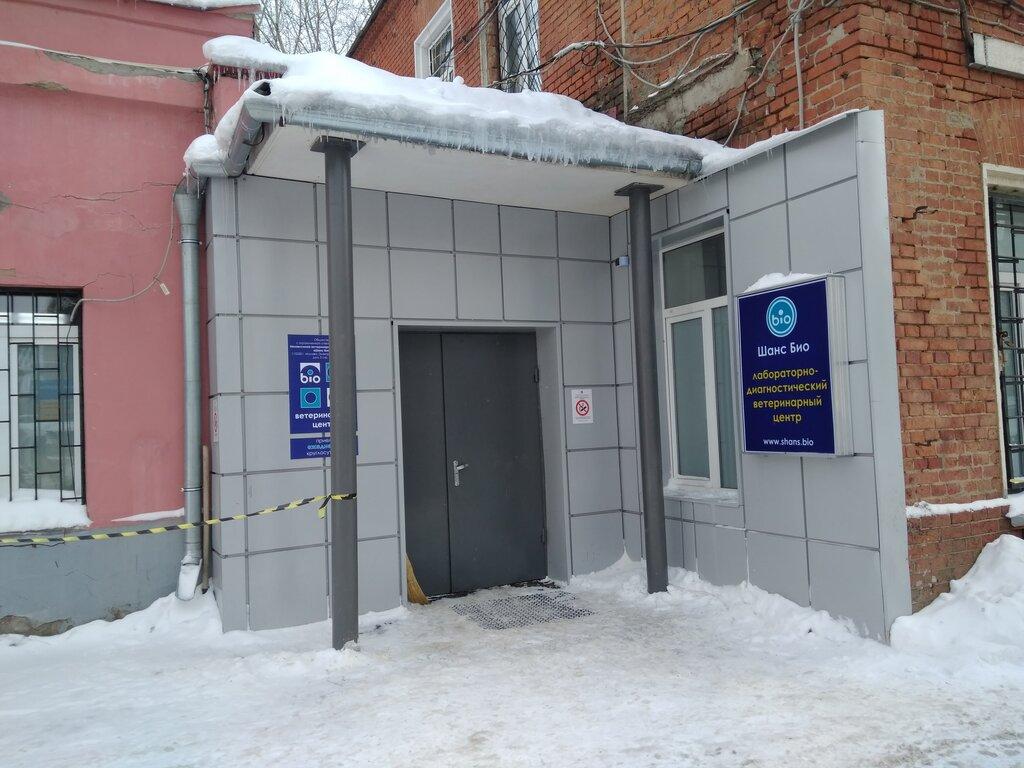 ветеринарная лаборатория — Шанс Био — Москва, фото №4