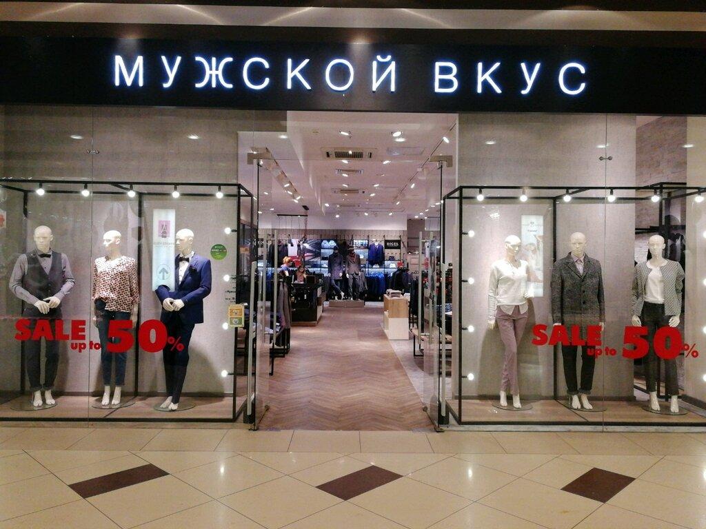 Галерея Чижова Магазины Одежды Мужской