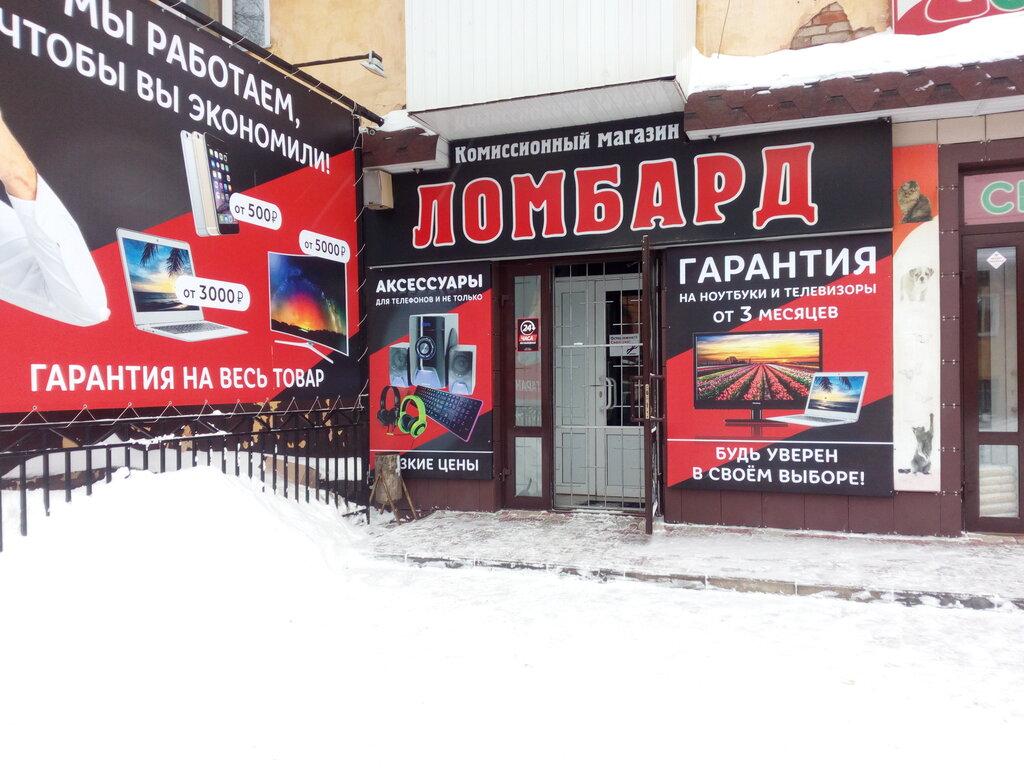 Автоломбард киров титан ломбард машин в москве купить машину