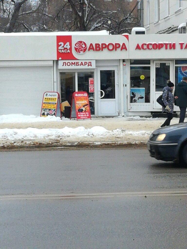 Воронеж часы ломбард под часов ломбард залог