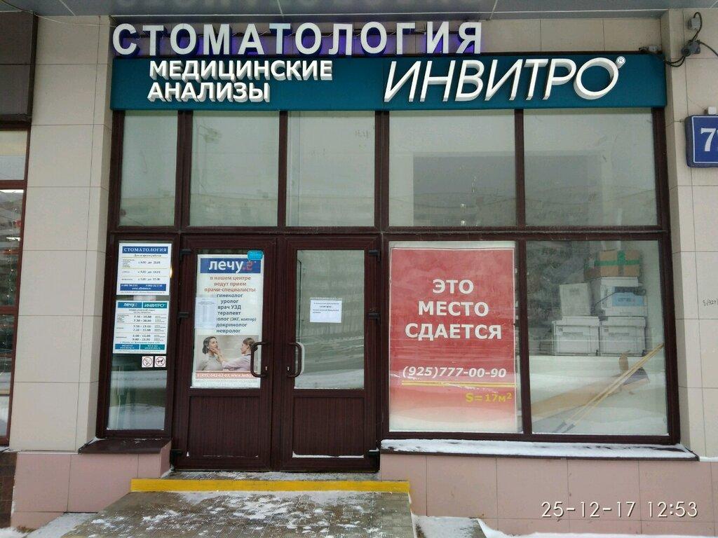медцентр, клиника — Медицинский центр ЛЕЧУ — Москва, фото №1