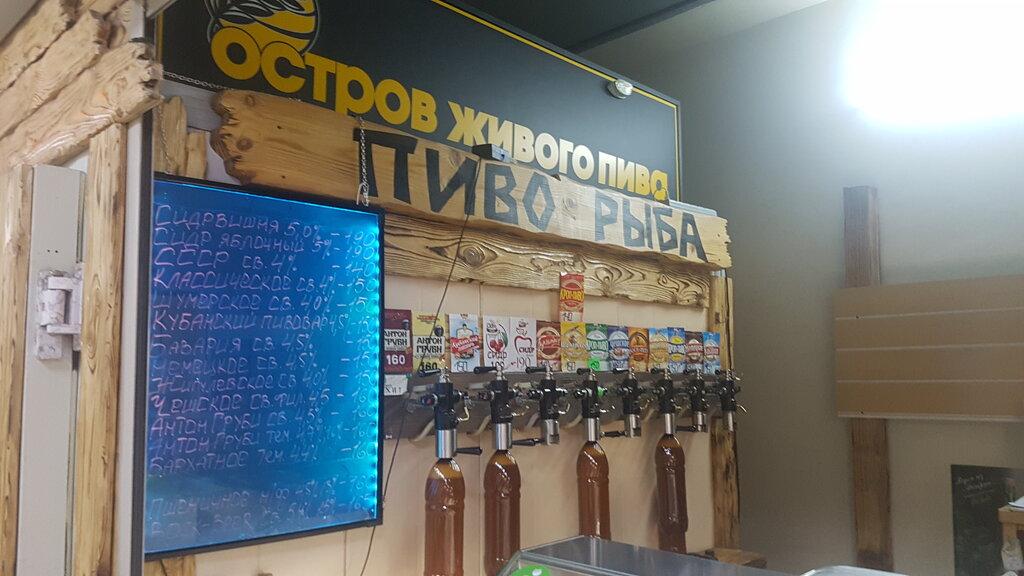 фото остров живого пива для