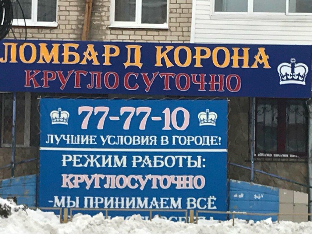 Ульяновск товаров корона ломбард каталог часа отделочных работ стоимость