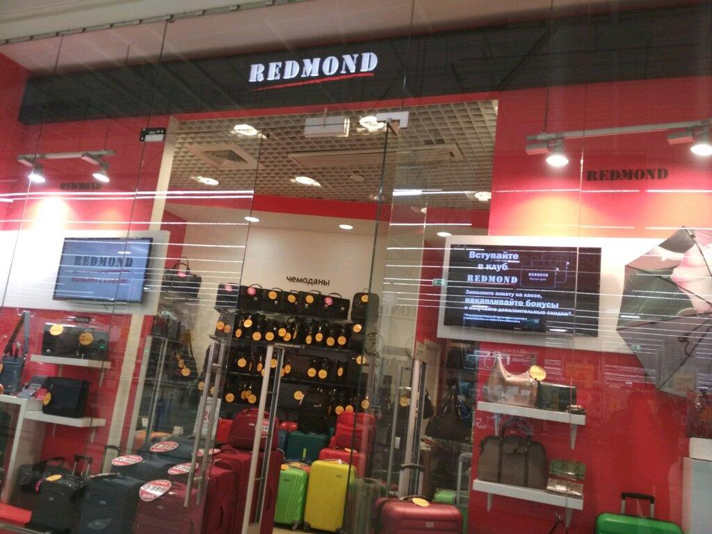 f18a3d36d1ca Redmond - магазин сумок и чемоданов, Химки — отзывы и фото — Яндекс ...