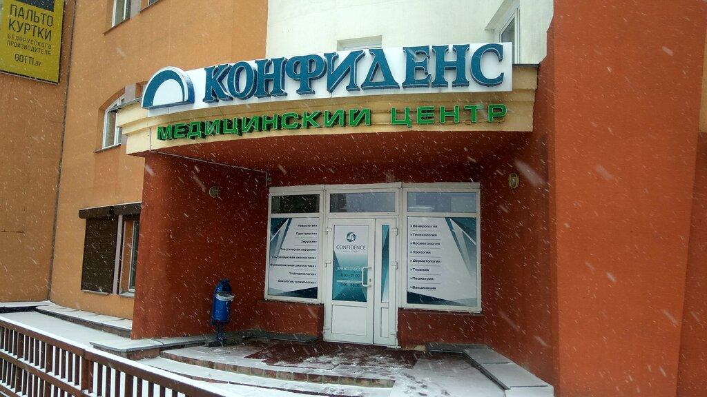 медцентр, клініка — Конфиденс — Минск, фото №2