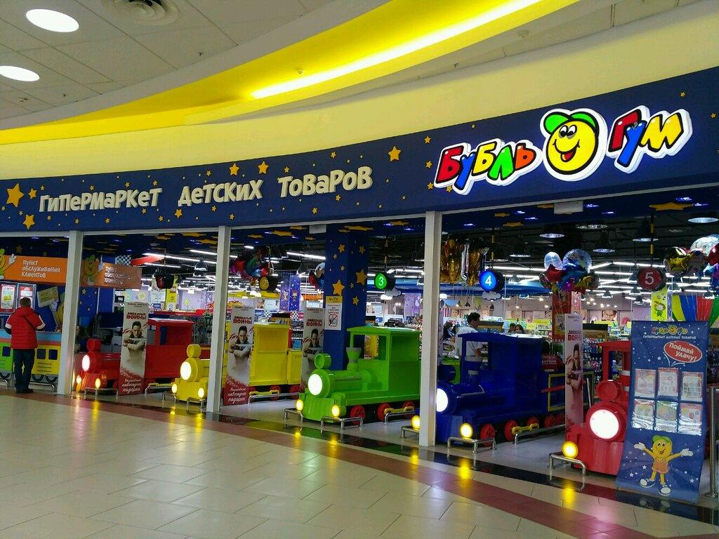 Бубль Гум Новосибирск Детский Магазин Сайт