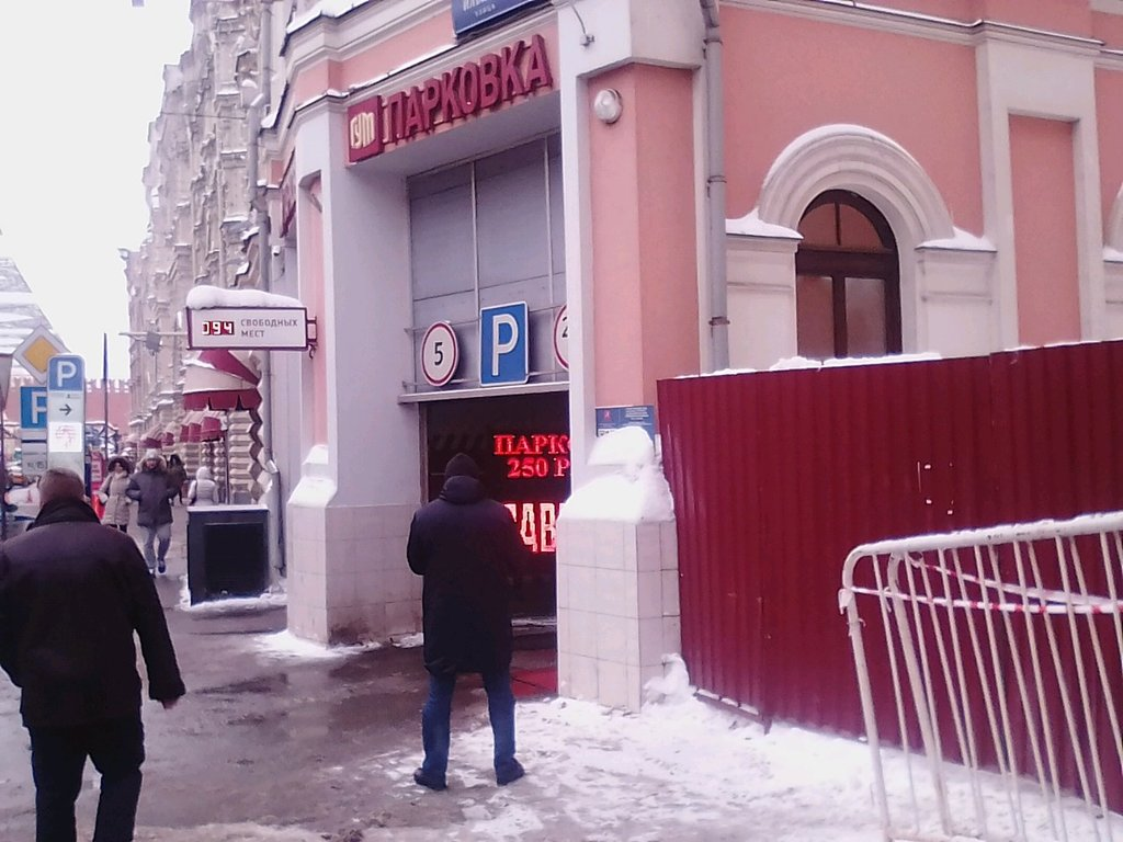 автомобильная парковка — Инвестпаркинг — Москва, фото №1