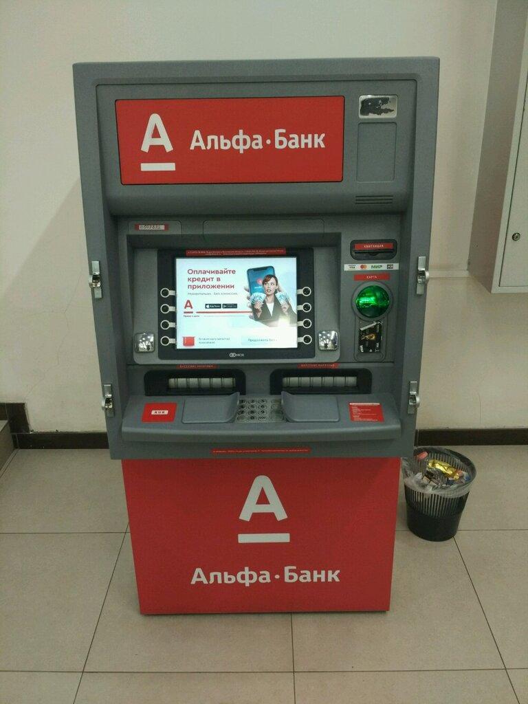 Как оплатить кредит в банкомате альфа банк