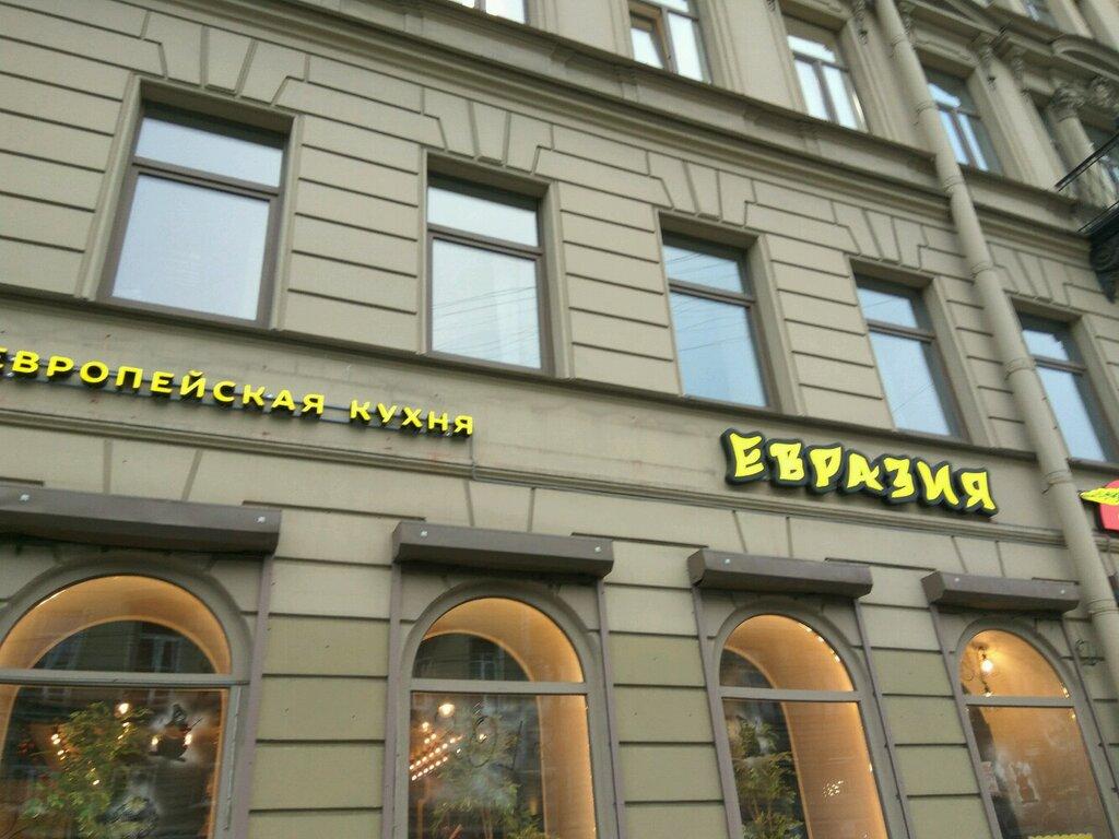 ежегодных сборах адреса ресторан евразия с фото санкт петербург для него теперь