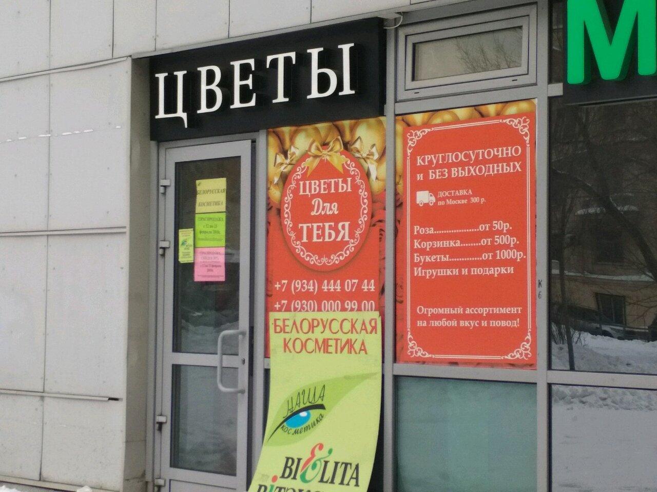 Купила косметику в кредит весковский переулок 3 косметика holy land купить хабаровск