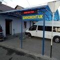 Джуис, Услуги шиномонтажа во Владикавказе