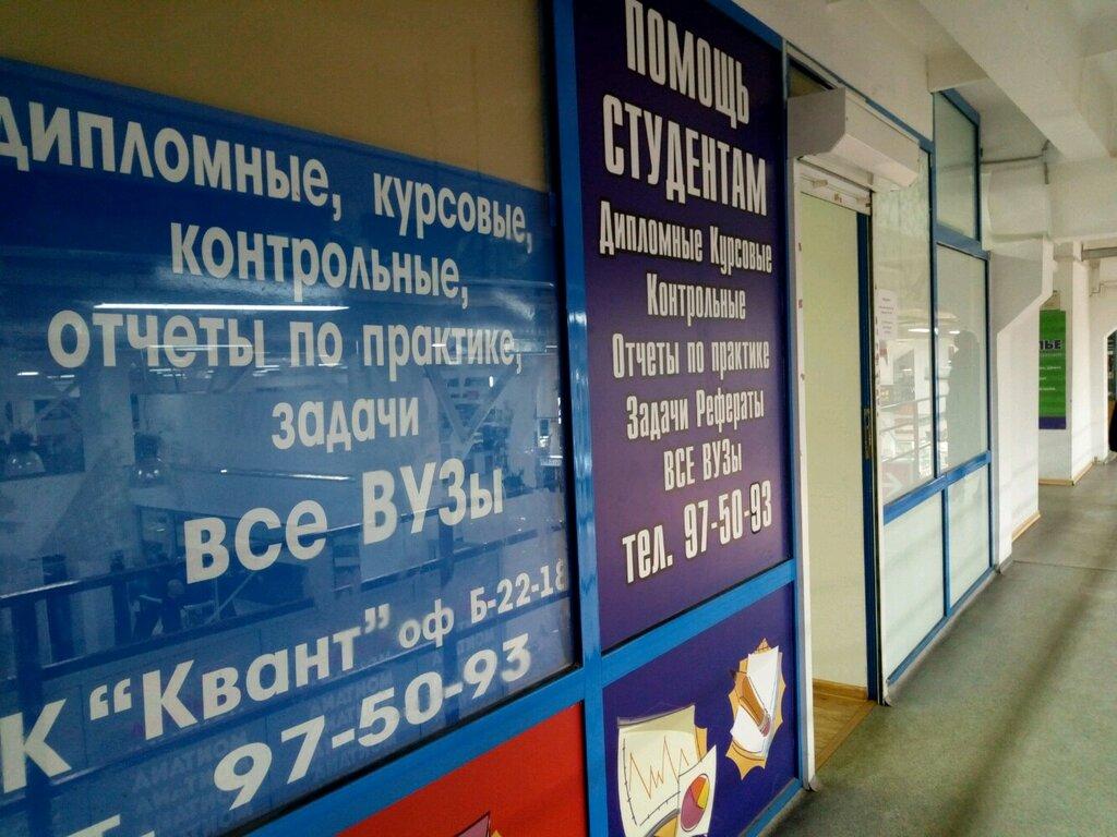 Курсовые работы квант красноярск 9791