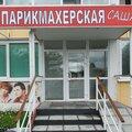 Саша, Услуги парикмахера в Тюмени