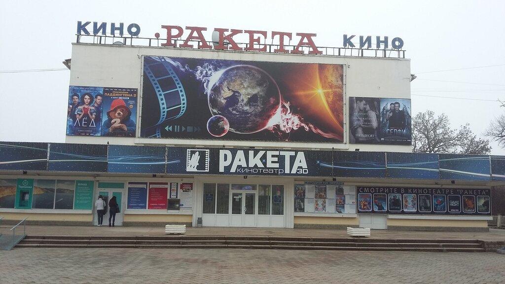 кинотеатр — Ракета — Евпатория, фото №1