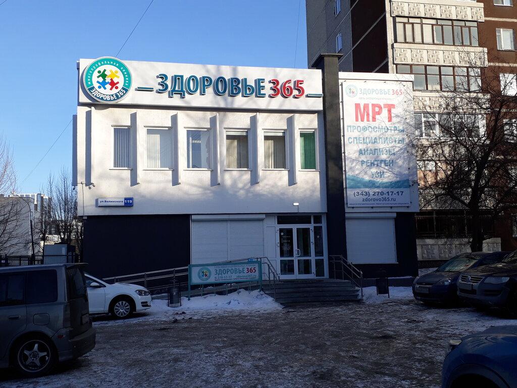 медцентр, клиника — Здоровье 365 — Екатеринбург, фото №6