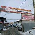 Торгово-сервисный центр, Ремонт строительной и садовой техники в Саратове