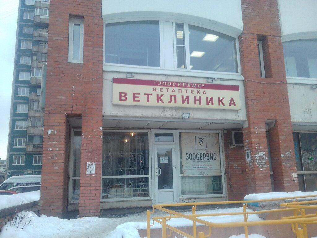 ветеринарная клиника — Зоосервис — Санкт-Петербург, фото №2