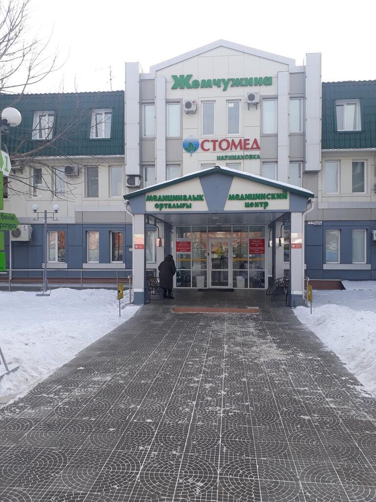 медцентр, клиника — Жемчужина Стомед — Костанай, фото №1