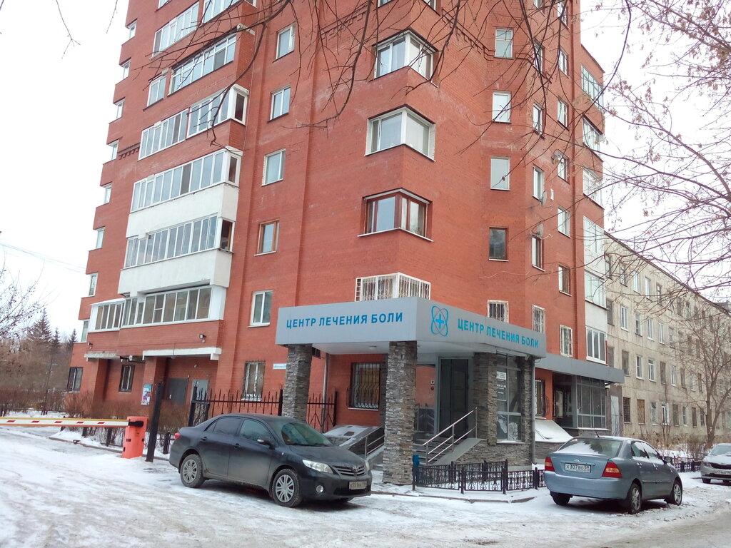 медцентр, клиника — Клиника Герасимова — Екатеринбург, фото №2