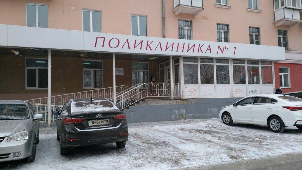 детская поликлиника — Детская городская клиническая больница № 11, поликлиника № 1 — Екатеринбург, фото №1